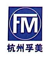 杭州孚美汽车自动变速箱维修服务有限公司