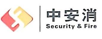 中安消技术有限公司深圳分公司 最新采购和商业信息