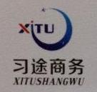 广州习途商务服务有限公司 最新采购和商业信息