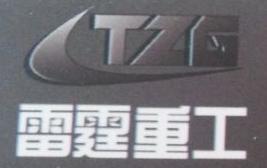 青岛雷霆重工股份有限公司