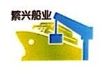 宁波繁兴船业有限公司 最新采购和商业信息
