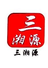 广州三湘源精细化工有限公司 最新采购和商业信息