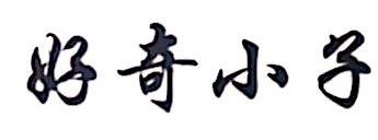 福州弘晟联创电器有限公司 最新采购和商业信息