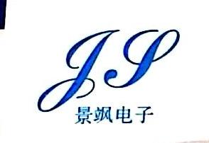 深圳市景飒电子科技有限公司