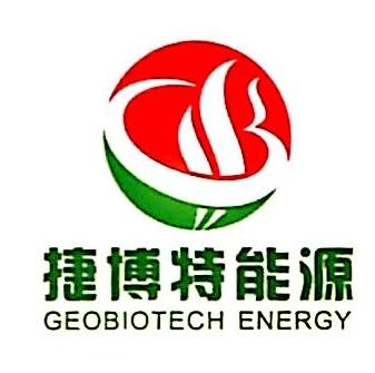 北京市捷博特能源技术有限公司 最新采购和商业信息