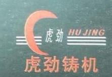 重庆市虎劲铸造机械有限公司 最新采购和商业信息