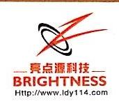 深圳市亮点源电子科技有限公司 最新采购和商业信息