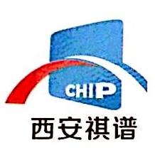 西安祺谱科技发展有限公司 最新采购和商业信息