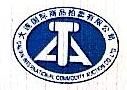大连国际商品拍卖有限公司 最新采购和商业信息