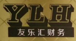 广州市友乐汇财务咨询有限公司 最新采购和商业信息
