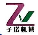 深圳市子诺机械有限公司 最新采购和商业信息