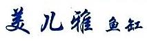 深圳市美儿雅鱼缸有限公司 最新采购和商业信息