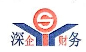深圳市深企财务代理有限公司 最新采购和商业信息