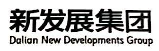大连新发展置业发展有限公司