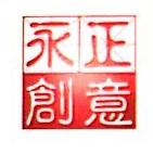 北京永正创意展览有限公司 最新采购和商业信息