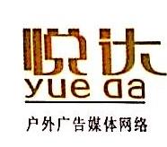 泉州市悦达文化传播有限公司 最新采购和商业信息