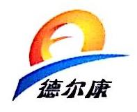 民生药业集团河南德尔康药业有限公司 最新采购和商业信息
