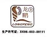 浙江龙鹏电器有限公司 最新采购和商业信息