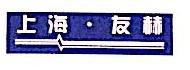 上海友赫实业有限公司 最新采购和商业信息