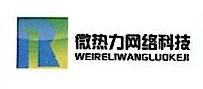广州微热力网络科技有限公司