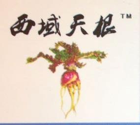 新疆云端玛咖生物科技有限公司 最新采购和商业信息