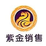 紫金保险销售有限公司上海分公司 最新采购和商业信息