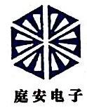 长沙庭安电子科技有限公司 最新采购和商业信息