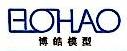 深圳市博皓精密模型有限公司 最新采购和商业信息