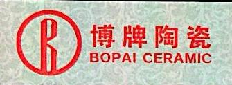 岳阳中原明珠陶瓷有限责任公司 最新采购和商业信息