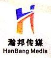 深圳瀚邦传媒文化产业投资有限公司 最新采购和商业信息