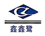 厦门鑫鑫鹭精密模具有限公司 最新采购和商业信息