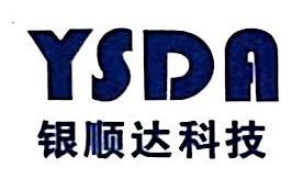 深圳市银顺达科技有限公司 最新采购和商业信息