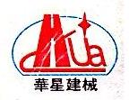江苏华星重工机械有限公司 最新采购和商业信息