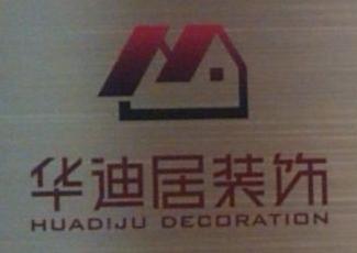 广州华迪居装饰工程有限公司 最新采购和商业信息