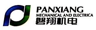 大连磐翔机电工程有限公司