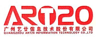 广州艺廿信息技术股份有限公司 最新采购和商业信息