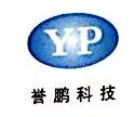 深圳誉鹏科技有限公司 最新采购和商业信息
