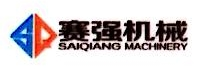 山东省赛强机械制造有限公司 最新采购和商业信息