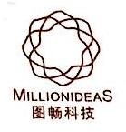 上海图畅云计算科技有限公司 最新采购和商业信息
