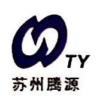 苏州腾源精密机械有限公司 最新采购和商业信息