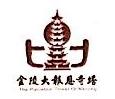 南京报恩盛典文化传播有限责任公司 最新采购和商业信息