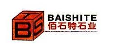 广州辰璞石材有限公司 最新采购和商业信息