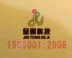 江苏金通清洗有限公司