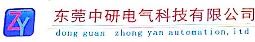 东莞中研电气科技有限公司 最新采购和商业信息