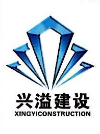 湖南兴溢建设工程有限公司 最新采购和商业信息