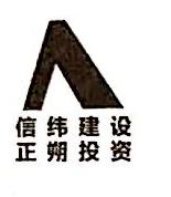 四川省信纬建设工程有限公司 最新采购和商业信息