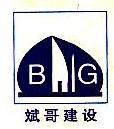 南昌斌哥建设有限公司 最新采购和商业信息
