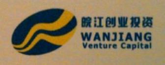 芜湖皖江创业投资有限公司 最新采购和商业信息