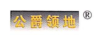 南京公爵贸易有限公司 最新采购和商业信息