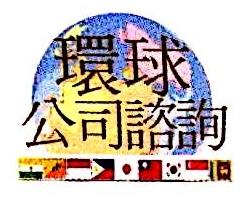 深圳市环丰咨询有限公司